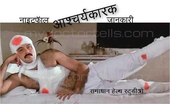 how to stop nightfall in hindi
